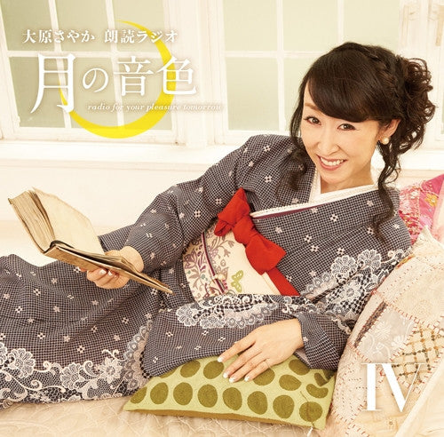 (DJCD) Sayaka Ohara Rodoku Radio: Tsuki no Neiro - radio for your pleasure tomorrow Radio CD Vol.4 [CD+CD-ROM]