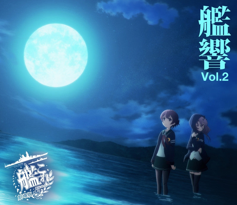 "(Soundtrack) ""Kan Colle (Movie)"" Original Soundtrack ""Kankyo"" Vol.2"