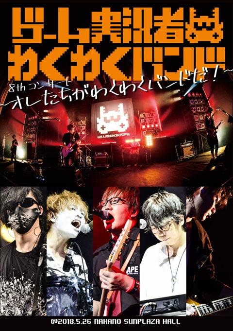 (Blu-ray) Game Jikkyosha Wakuwaku Band 8th Concert - Ore-tachi ga Wakuwaku Band da!