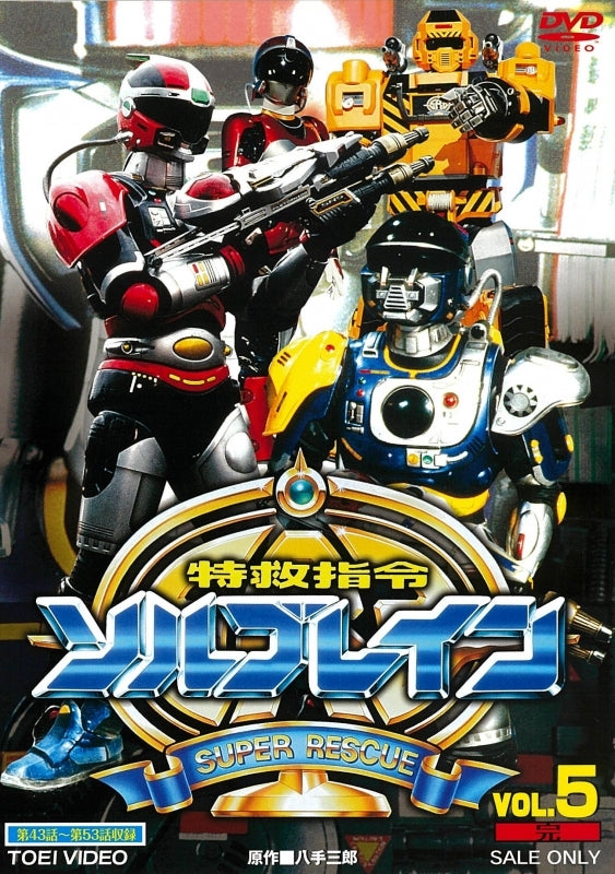 (DVD) Super Rescue Solbrain TV Series VOL. 5
