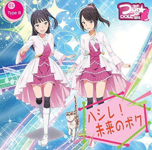 (Maxi Single) Tsubutsubu★DOLL / Hashire!Mirai no Boku Type B