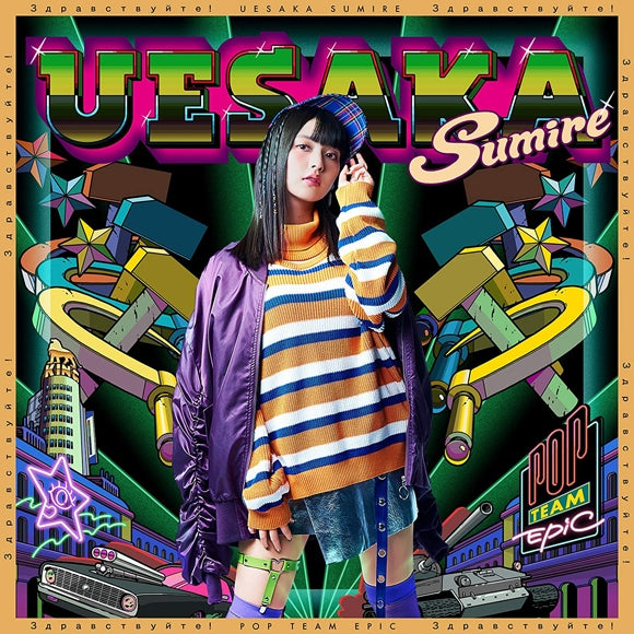 (Maxi Single) POP TEAM EPIC by Sumire Uesaka [First Press Limited Edition,  7-inch Vinyl Record Edition]