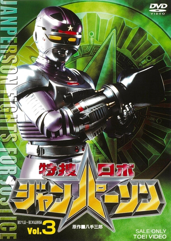 (DVD) Tokusou Robo Janperson TV Series VOL. 3