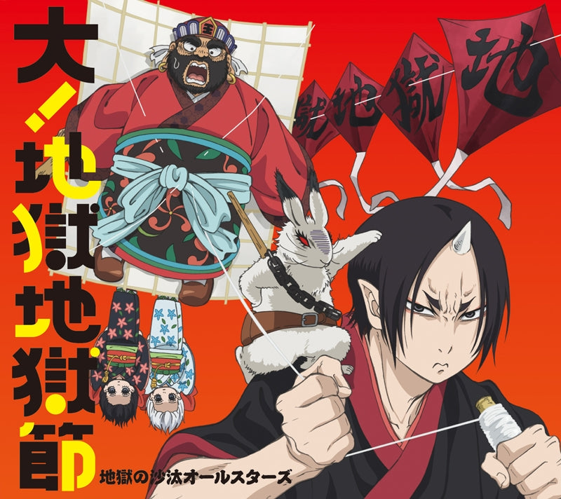 (Theme Song) Hozuki's Coolheadedness TV Series Season 2 OP: Dai! Jigoku Jigobushi by Jigoku no Sata All Stars [First Run Limited Edition]