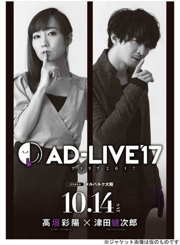 (DVD) AD-LIVE 2017 Stage Production Vol.5 Ayahi Takagaki x Kenjiro Tsuda [animate Limited Edition]