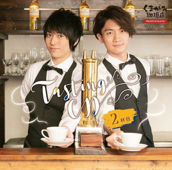 (DJCD) Kumagami Cafe: Premium Blend - Tasting CD 2nd Cup