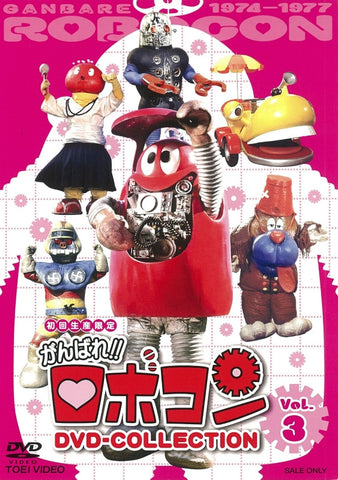 (DVD) Ganbare!! Robocon TV Series DVD-COLLECTION VOL.3 [Bargain Edition]