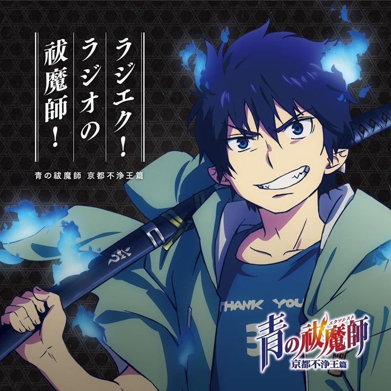 "(DJCD) Radio CD ""Blue Exorcist: Kyoto Saga"" Rajieku! Radio no Exorcist! [CD+CD-ROM]"