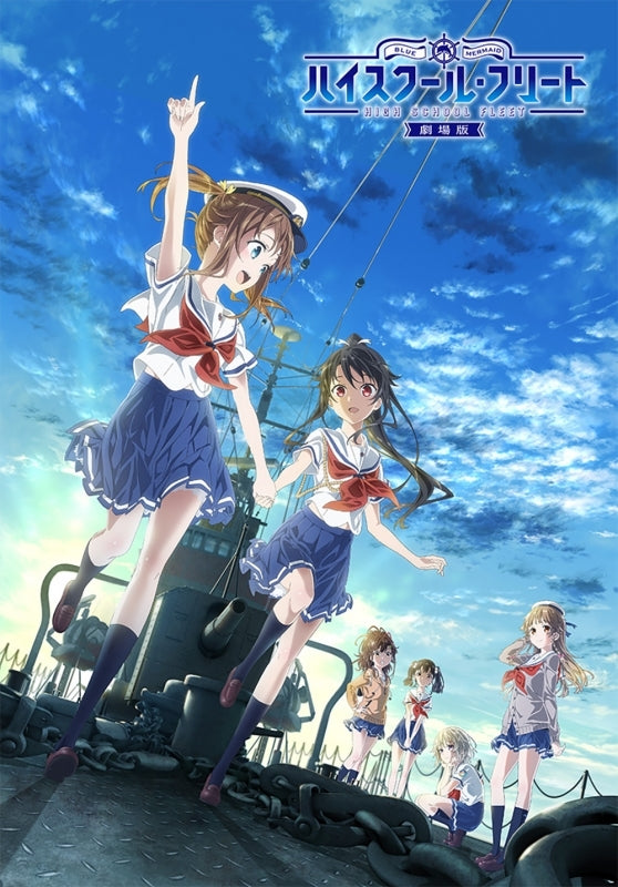 (Blu-ray) High School Fleet the Movie [Complete Production Run Limited Edition]