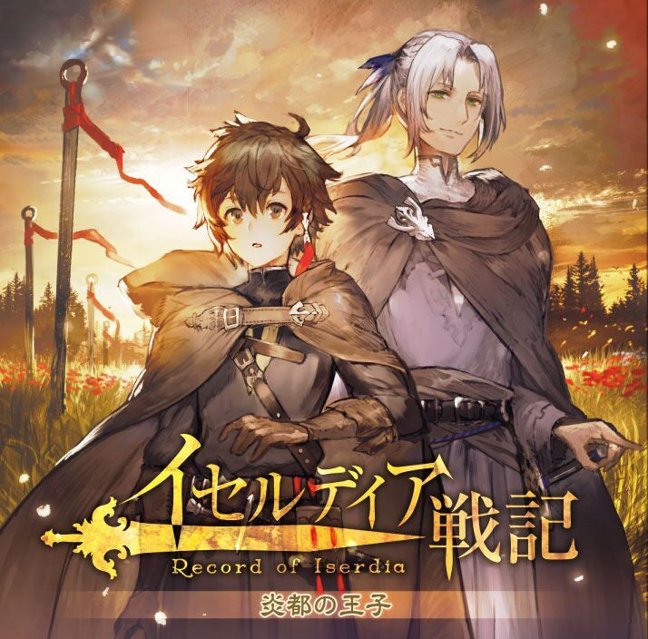 (Doujin CD) Record of Iserdia: Ento no Ouji by canoue