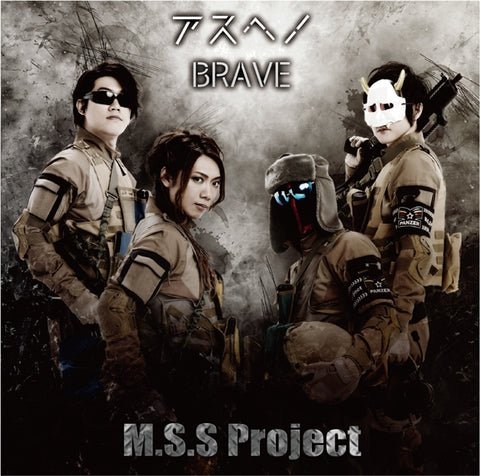 (Maxi Single) Asu e no BRAVE by M. S. S Project