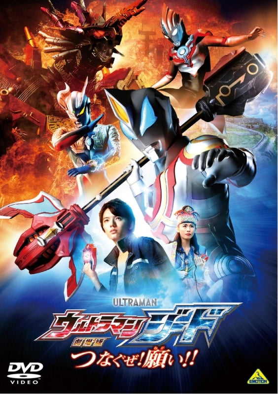 Dvd Ultraman Geed The Movie Connect The Wishes