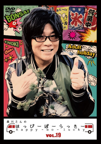 (DVD) Morikawa-san no Happy Borakki TV Series VOL. 19