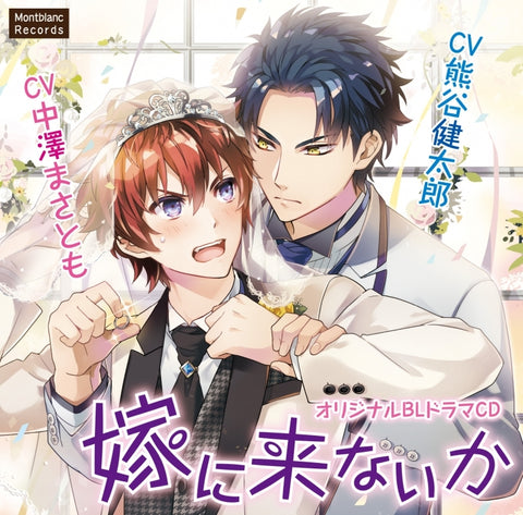 (Drama CD) Come Be My Wife (Yome Ni Konai Ka)
