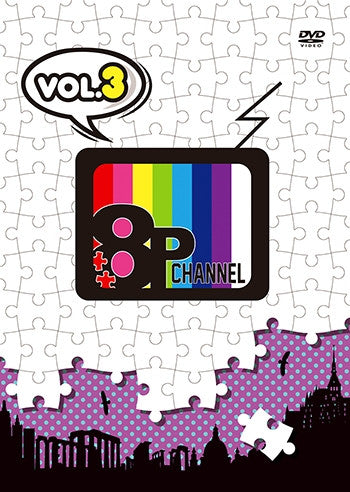 (DVD) 8P channel Vol.3
