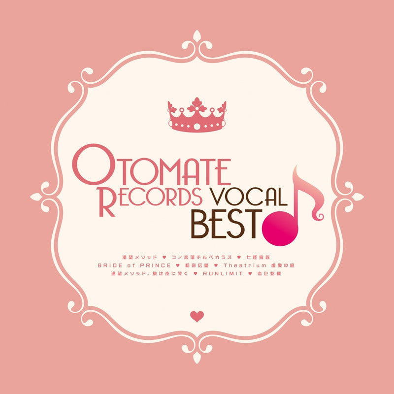 (Album) Otomate Records Vocal Best