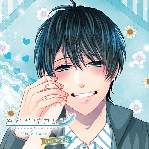 (Drama CD) Otodoke Kareshi: More Love Vol.3 Aoi Toujou (CV. Tomoaki Maeno)
