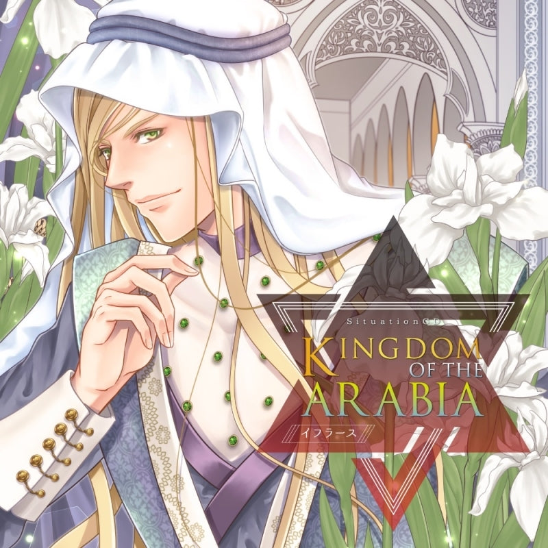 (Drama CD) KINGDOM OF THE ARABIA//Ikhlas (CV. Yotsuya Cider) [animate Limited Edition]