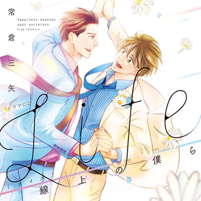 (Drama CD) Life, Us From The Line (Life Senjou no Bokura) [Regular Edition]