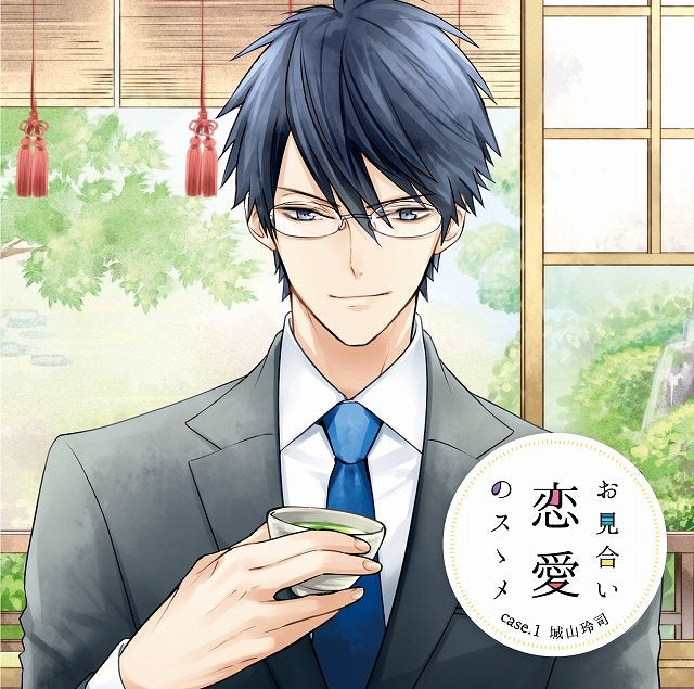(Doujin CD) The Matchmaker's Romantic Recommendation (Omiai Renai no Susume) case.1 Shiroyama Reiji (CV. Homare Kashiwagi)
