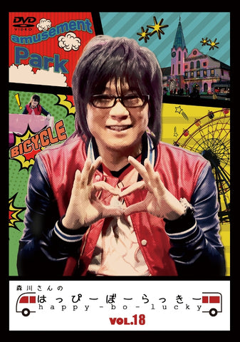 (DVD) Morikawa-san no Happy Borakki TV Series VOL. 18