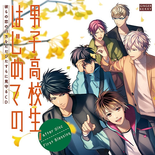 (Drama CD) CDs Where You Can Only Watch Which Way Their Love Will Go: High School Boy's First Time (Danshi Koukousei, Hajimete no) after Disc - First Blessing [animate Limited Edition]