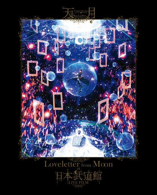 (Blu-ray) Amatsuki: Loveletter from Moon at Nippon Budokan LIVE FILM [First Run Limited Edition]