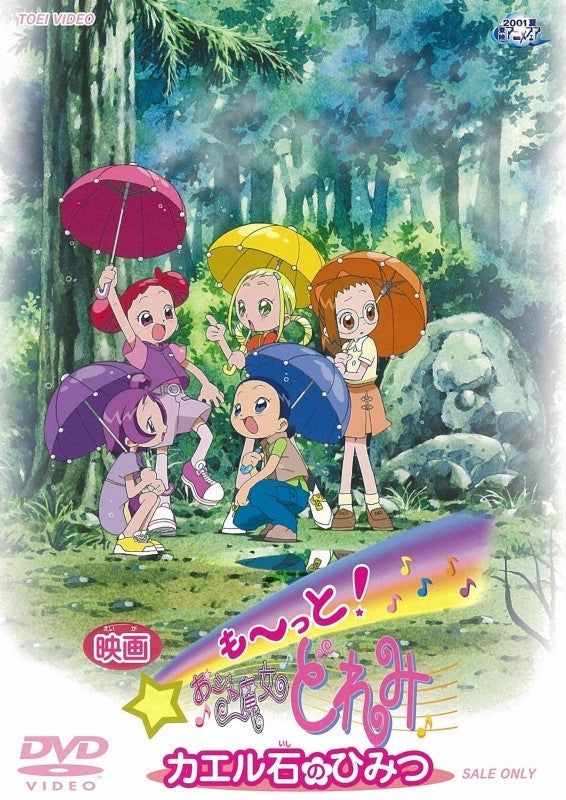 (DVD) Motto! Ojamajo Doremi the Movie: Secret of the Frog Stone [Bargain Re-release]