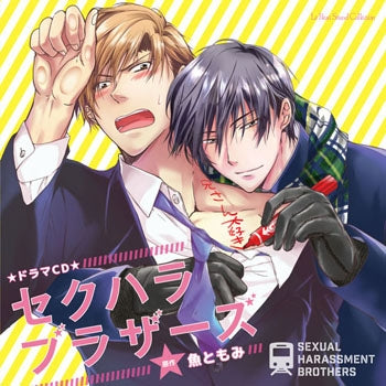 (Drama CD) Lebeau Sound Collection Drama CD: Sekuhara Brothers Regular Edition