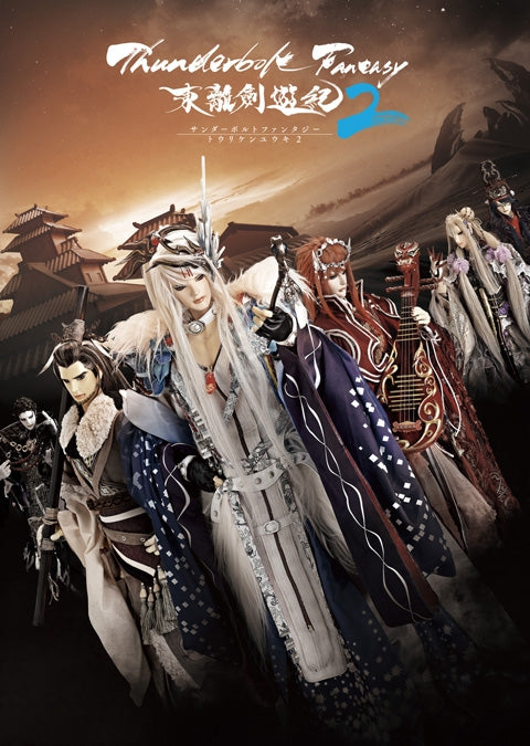 (Blu-ray) Thunderbolt Fantasy: Touriken Yuuki TV Series Season 2 Vol. 2 [Complete Production Run Limited Edition]