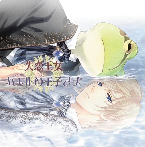 (Drama CD) The Lovelorn Princess and the Frog Prince (Shitsuren Oujo to Kaeru no Ouji sama) (CV. Mikado Sumeragi)