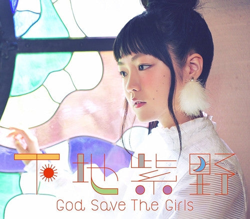 (Theme Song) TV Magic of Stella OP: God Save The Girls / Shino Shimoji [w/ DVD, Limited Edition]