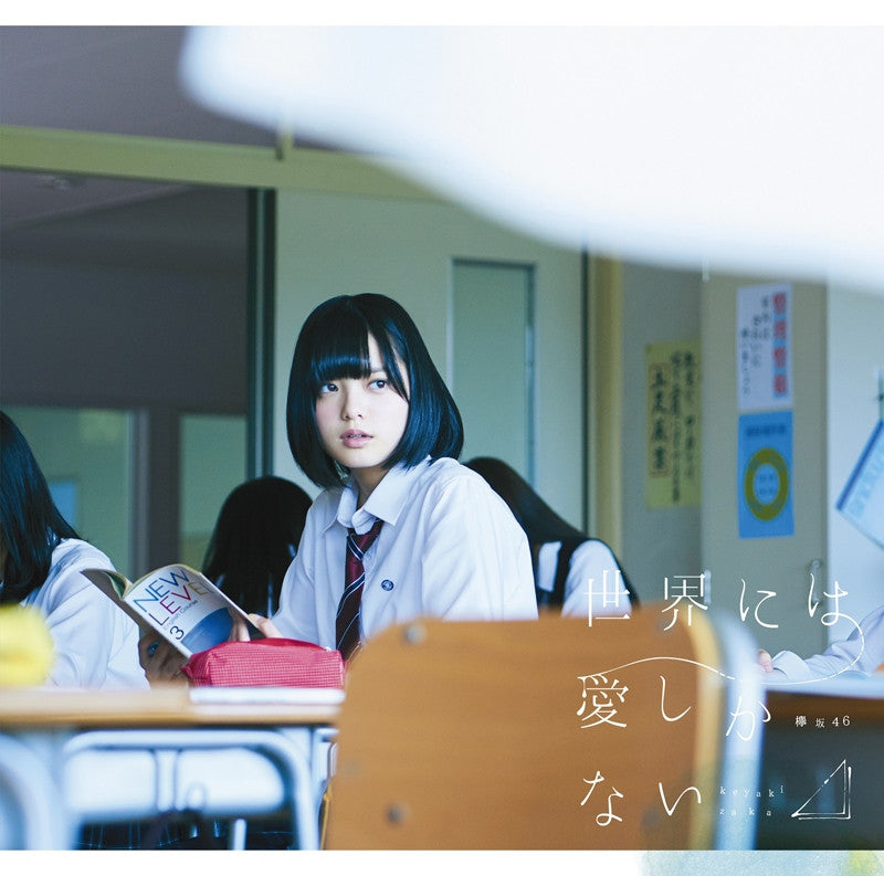 (Maxi Single) Keyakizaka46 / Sekai ni wa Ai Shika Nai [CD+DVD / TYPE-A]