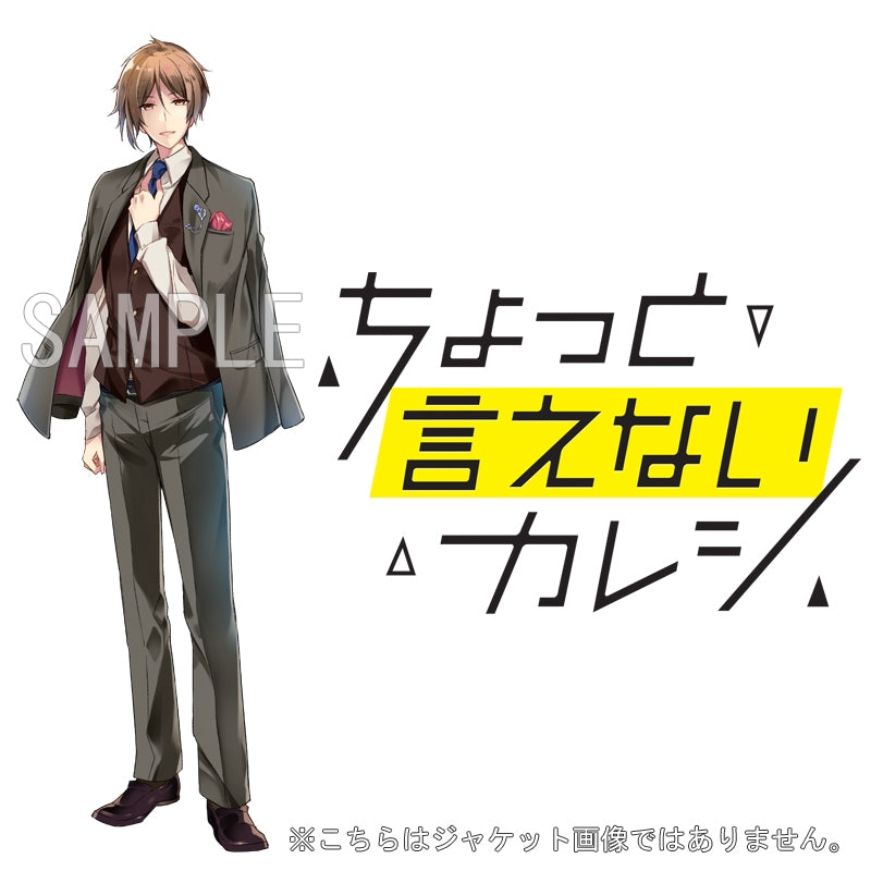 (Drama CD) Can't Really Talk About My Boyfriend Vol. 1 Company President & Secretary (Chotto Ienai Kareshi Vol.1 Shachou to Hisho) (CV. Jun Teratake) [Regular Edition]