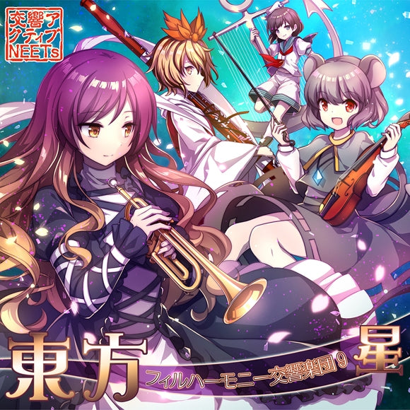 (Doujin CD) Touhou Philharmonic Orchestra 9 Hoshi by Symphonic Active NEETs