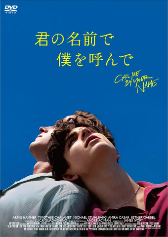 (DVD) Call Me by Your Name [Regular Edition]