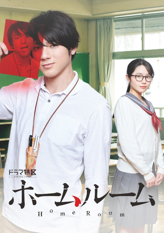 (DVD) Homeroom Live Action TV Series DVD BOX