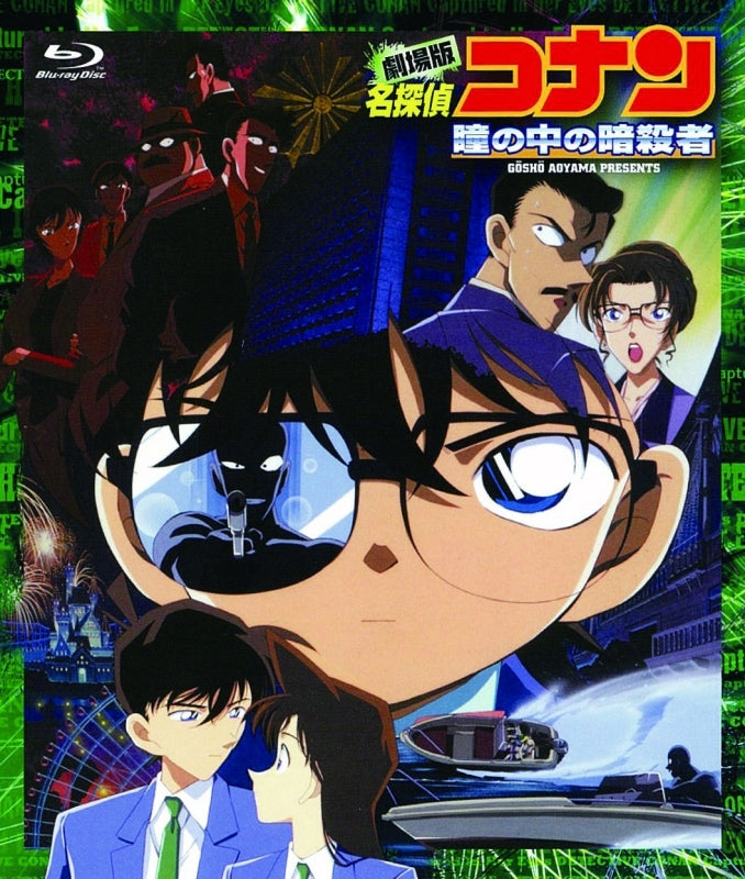 (Blu-ray) Detective Conan The Movie 4: Captured in Her Eyes [New Bargain  Edition]