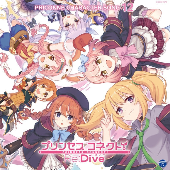 (Character Song) Princess Connect! Re: Dive (Smartphone Game) PRICONNE CHARACTER SONG 12