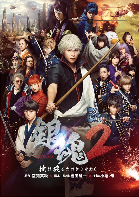 (Blu-ray) Gintama (Live Action Movie) 2: Okite wa Yaburu tame ni koso Aru [Premium Edition]