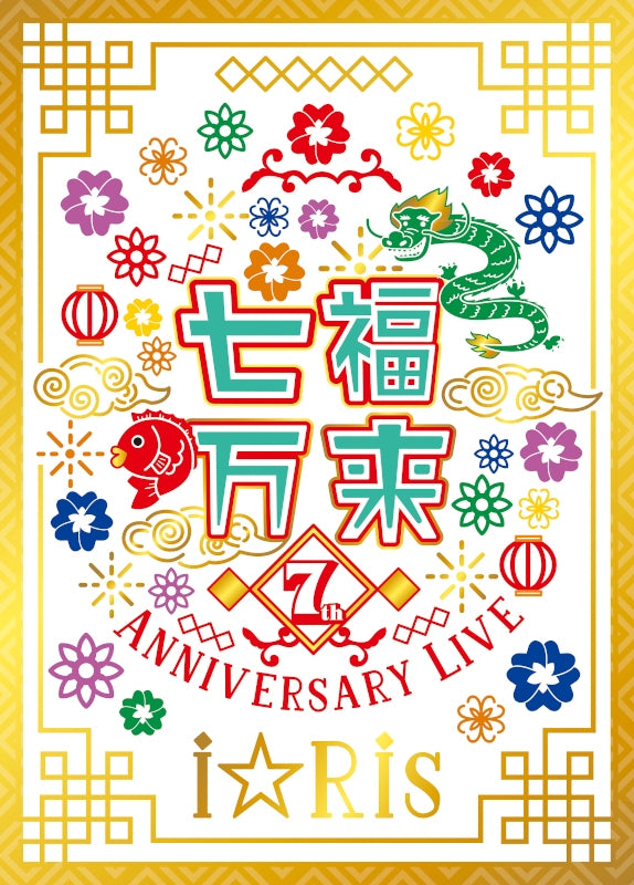 (Blu-ray) i☆Ris 7th Anniversary Live ~Shichifuku Banrai~ [First Run Limited Edition]