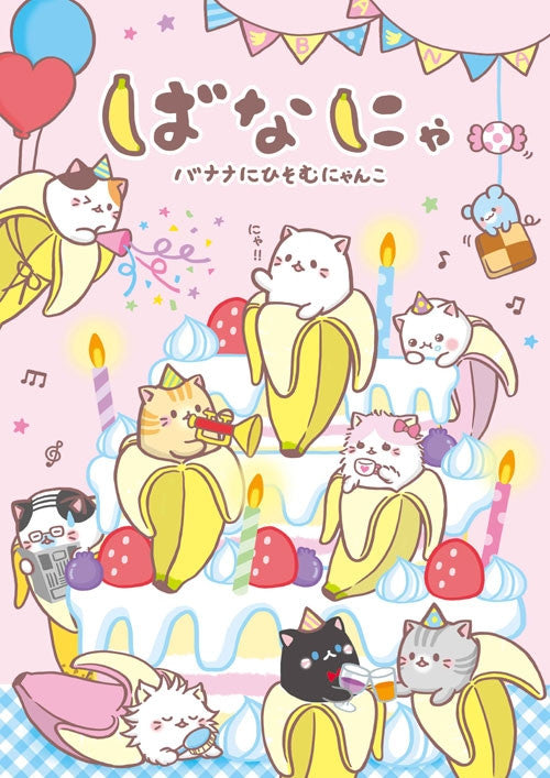 "(DVD) TV Bananya DVD [Limited Edition w/ ""Kajibananya""]"