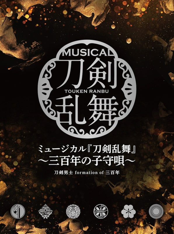 (Album) Touken Ranbu the Musical: 300 Year Lullaby (Mihotose no Komori Uta) [First Run Limited Edition B]