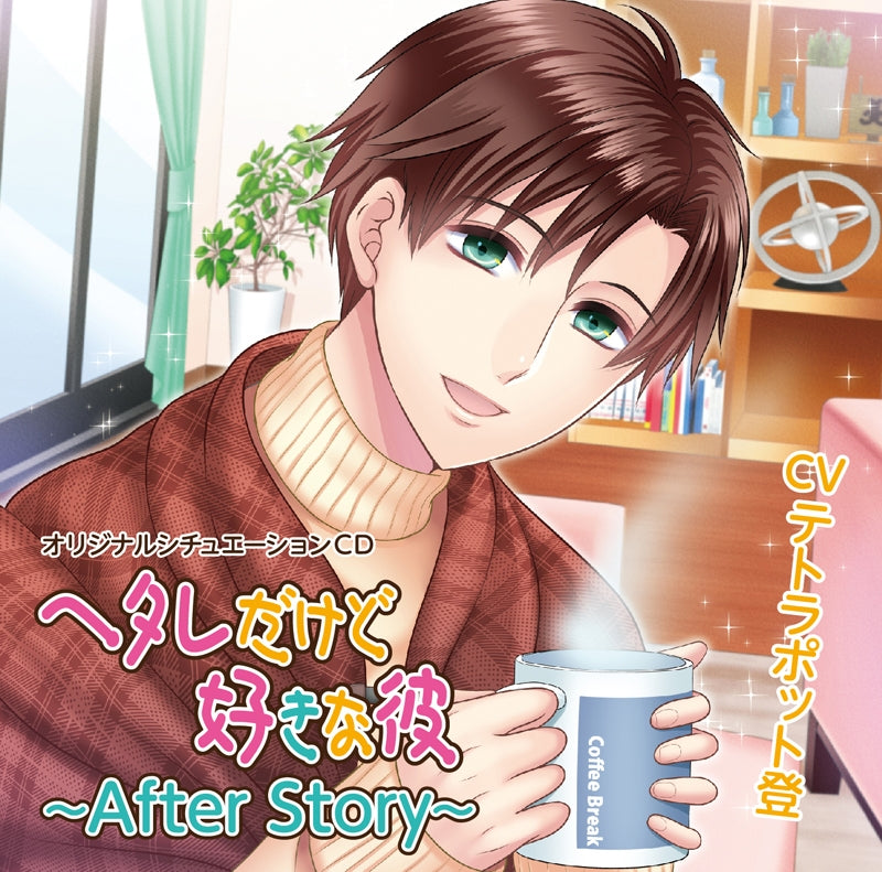 (Drama CD) He's A Loser But You Love Him: After Story (Hetare Dakedo Suki na Kare: After Story) (CV. Tetrapod Noboru)