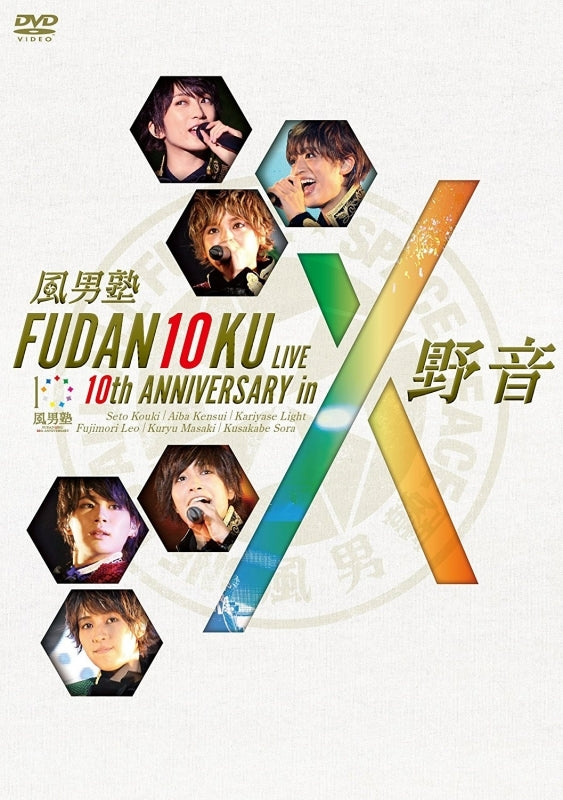 (DVD) FUDAN10KU LIVE 10th ANNIVERSARY in Yaon by Fudanjuku Animate International
