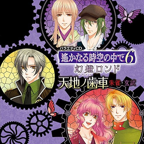 (Drama CD) Harukanaru Toki no Naka de 6 Gento Rondo Variety CD 1 Animate International