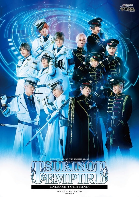 (Blu-ray) TsukiSute: Tsukiuta. Stage 2.5 Dimension Dancing Live: Part 8 - TSUKINO EMPIRE -Unleash your mind.- [Imperial Box]