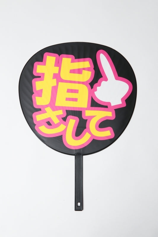 (Goods - Uchiwa) Freestyle Uchiwa (Yubi Sashite/Point At Me)