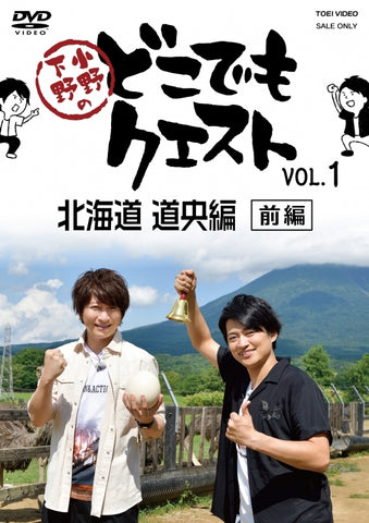 (DVD) Ono Shimono no Doko Demo Quest VOL. 1 [animate Limited Edition]