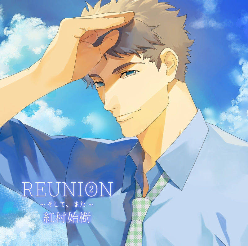 (Drama CD) REUNION2: And, Again (Soshite, Mata) - Koumura Haruki (CV. Hiiragi Santa)